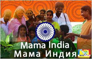 Мама Индия Международный Проект Марии Карпинской.